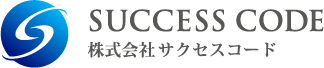 株式会社 サクセスコード